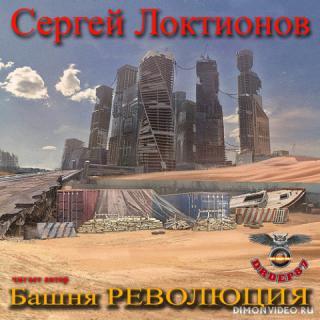 Башня РЕВОЛЮЦИЯ - Сергей Локтионов