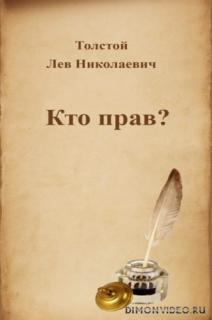 Кто прав? - Лев Толстой