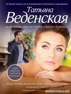 История одного развода - Татьяна Веденская