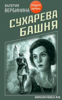 Сухарева башня - Валерия Вербинина