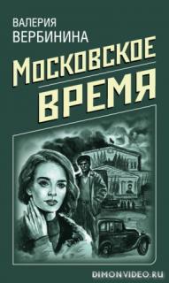 Московское время - Валерия Вербинина