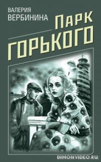 Парк Горького - Валерия Вербинина