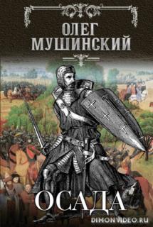 Осада - Олег Мушинский