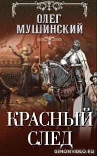 Красный след - Олег Мушинский