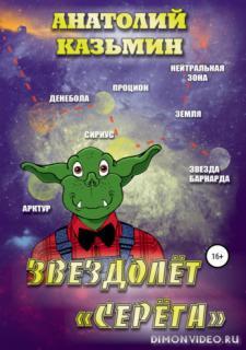 Звездолёт «Серёга» - Анатолий Казьмин