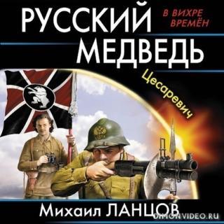 Русский Медведь. Цесаревич - Михаил Ланцов