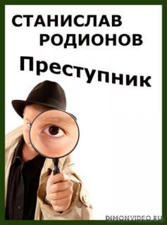 Преступник - Станислав Родионов