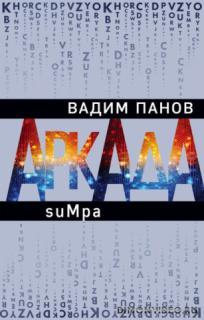 Аркада. Эпизод второй. suMpa - Вадим Панов