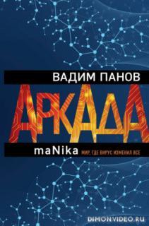 Аркада. Эпизод третий. maNika - Вадим Панов