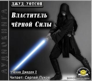 Ученик Джедая 2. Властитель чёрной Силы - Джуд Уотсон