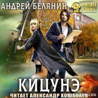 Кицунэ - Андрей Белянин