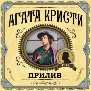 Прилив - Агата Кристи