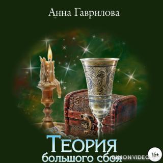 Теория большого сбоя - Анна Гаврилова