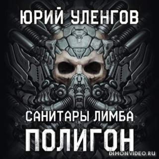 Полигон. Санитары Лимба - Юрий Уленгов