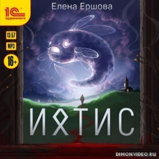 Ихтис - Елена Ершова