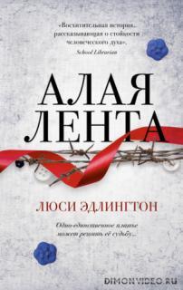 Алая лента - Люси Эдлингтон