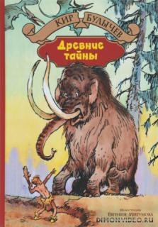 Древние тайны - Кир Булычев