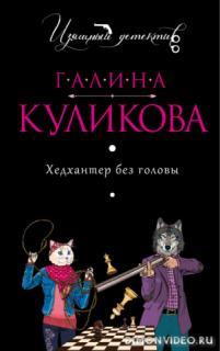 Хедхантер без головы - Галина Куликова