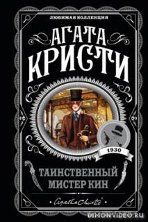 Таинственный мистер Кин (Сборник) - Агата Кристи