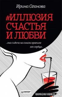 #Иллюзия счастья и любви (Сборник) - Ирина Оганова