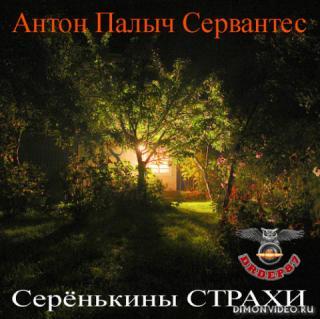 Серёнькины страхи - Антон Сервантес