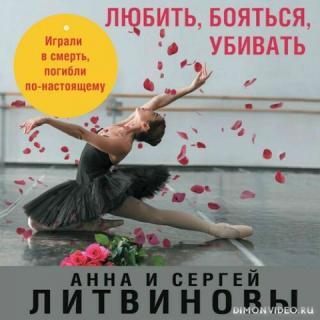 Любить, бояться, убивать - Анна и Сергей Литвиновы
