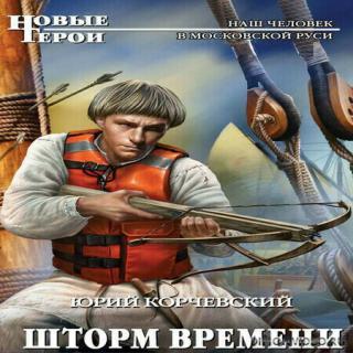 Шторм Времени - Юрий Корчевский