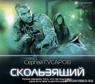 Скользящий - Сергей Гусаров