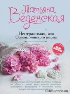 Основы женского шарма - Татьяна Веденская