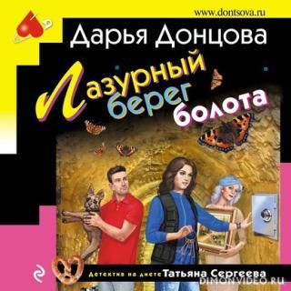 Лазурный берег болота - Дарья Донцова