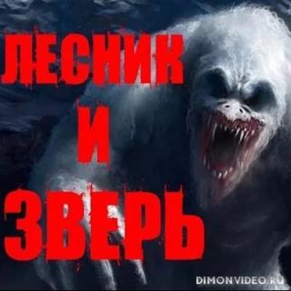 Лесник и Зверь - Йорген Станкович