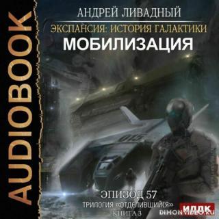 Экспансия. История Галактики, Мобилизация - Андрей Ливадный