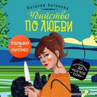 Убийство по любви - Наталия Антонова