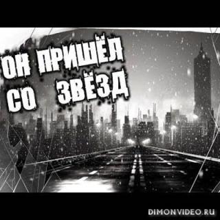Он пришёл со звёзд - Василий Рогулин