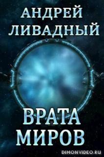 Врата Миров - Андрей Ливадный