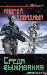 Среда выживания - Андрей Ливадный
