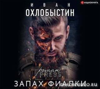 Запах фиалки - Иван Охлобыстин