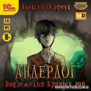 Подземелья Кривых Гор - Алексей Осадчук