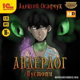 Пустоши - Алексей Осадчук