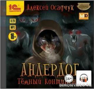 Темный континент - Алексей Осадчук