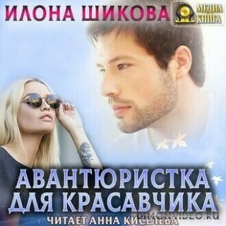 Авантюристка для красавчика - Илона Шикова