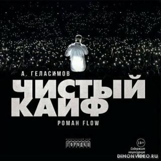 Чистый кайф - Андрей Геласимов