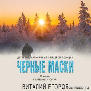 Черные маски - Виталий Егоров