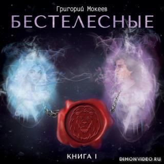 Бестелесные [Книга 1] - Григорий Мокеев