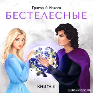 Бестелесные [Книга 2] - Григорий Мокеев