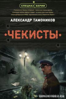Чекисты - Александр Тамоников