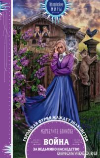Война за ведьмино наследство - Маргарита Блинова