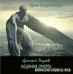 Ледяная смерть - Дмитрий Лазарев