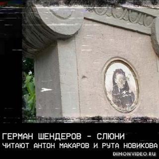 Слюни - Герман Шендеров