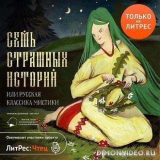 Семь страшных историй (Сборник) - Коллектив авторов
